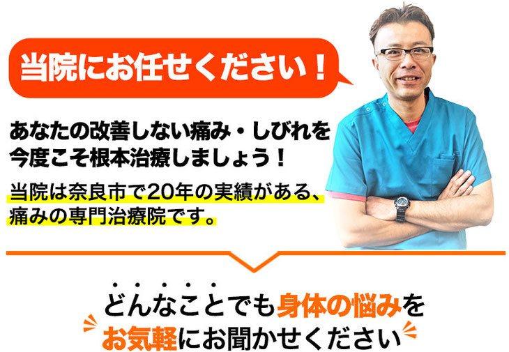 奈良市で20年の実績 のぼる鍼灸整骨院は痛みの専門治療院