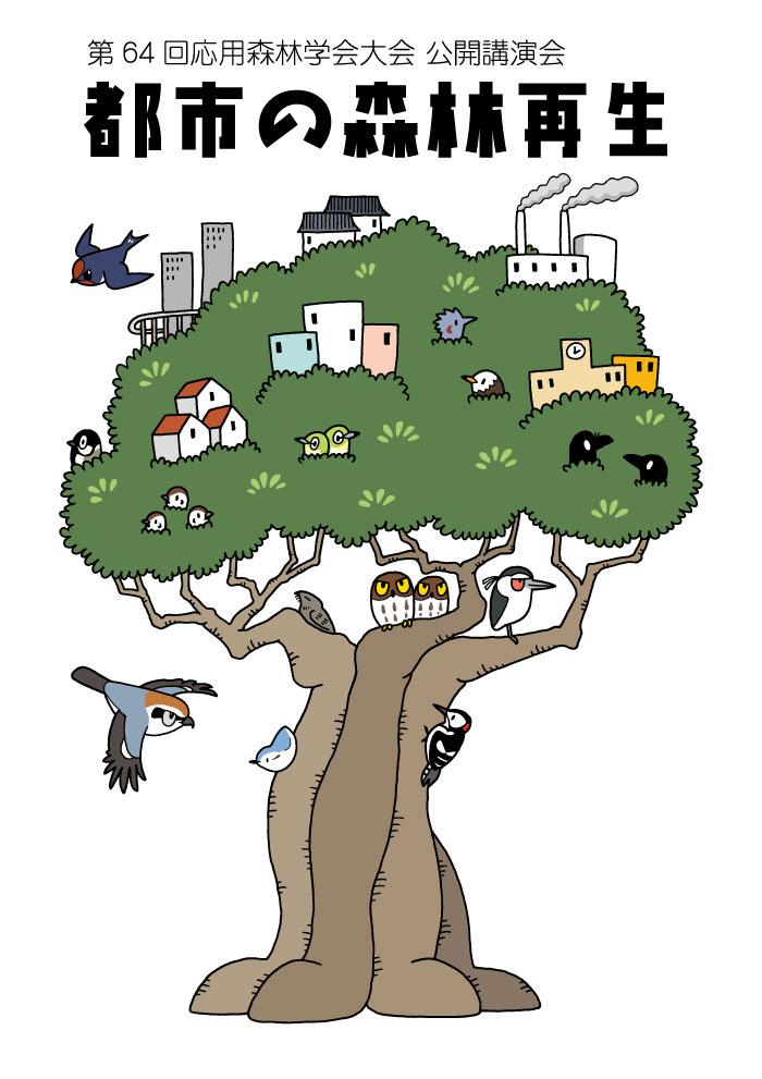 応用森林学会公開講演会ポスターイラスト 2013年