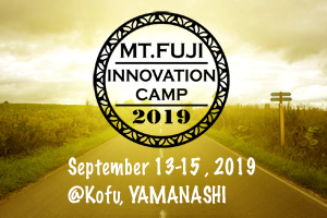 Mt.Fujiイノベーションキャンプ2019