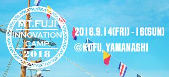Mt.Fujiイノベーションキャンプ2018