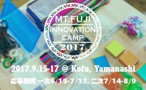 Mt.Fujiイノベーションキャンプ2017