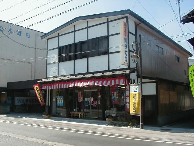 新装開店 総合衣料 タカセ 現在は関漆器店になっている