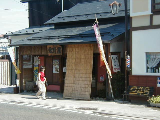 和菓子 熊野屋