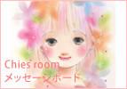Chies room メッセージボード