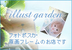 illust garden