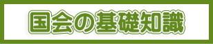 (参議院ホームページ)