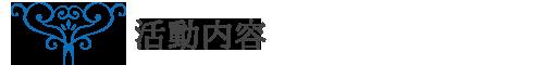 NPOブリランテ 不登校 レインボーアカデミー 支援活動 子供 お母さん 自分らしく サポート 特定非営利活動法人NPOブリランテ(NPOブリランテ)