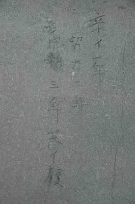 監禁室の壁に残っている落書き。各部屋にたくさんありました。