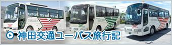 神田交通ユーバス旅行記