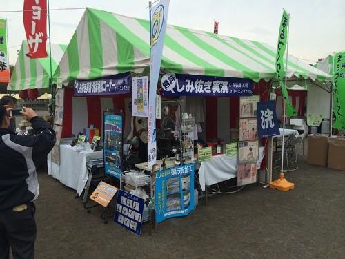 毎年三芳町産業祭へ出店してます! 埼玉県 所沢市 三芳町 ふじみ野市 新座市 川越市 クリーニングたむら