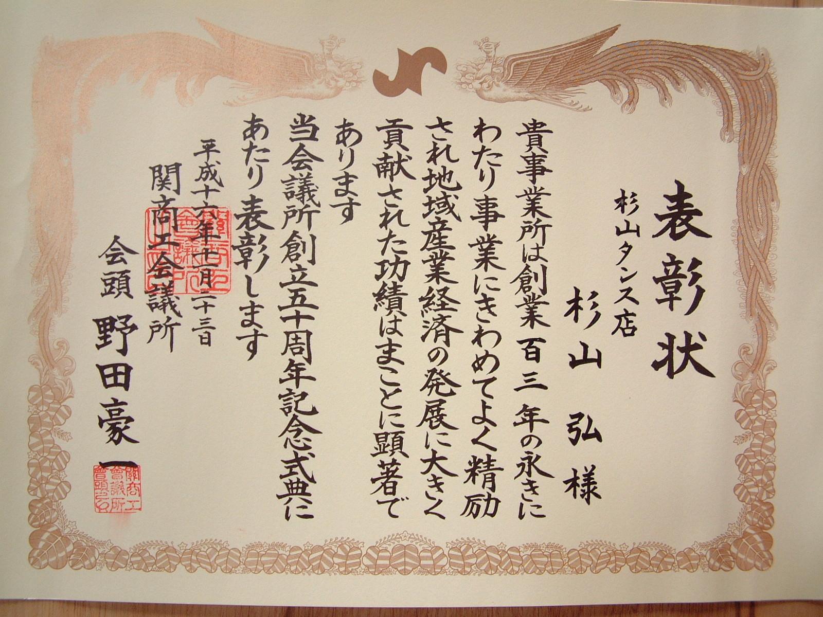 関商工会議所より創業103年表彰を受け現在114年です。