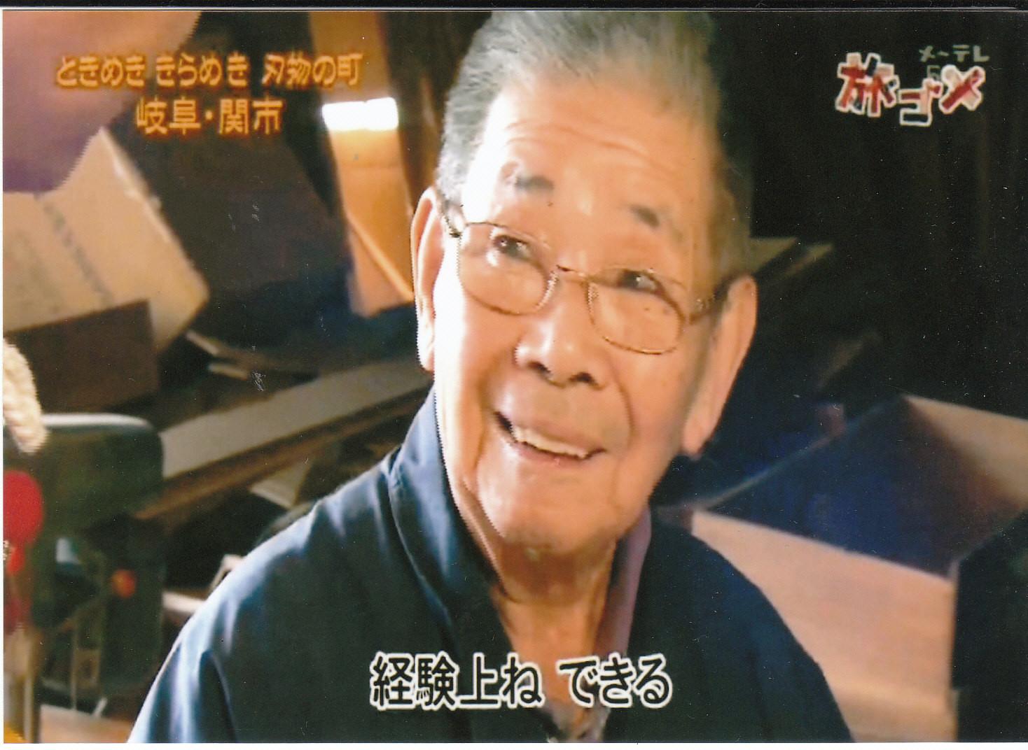 親父の笑顔