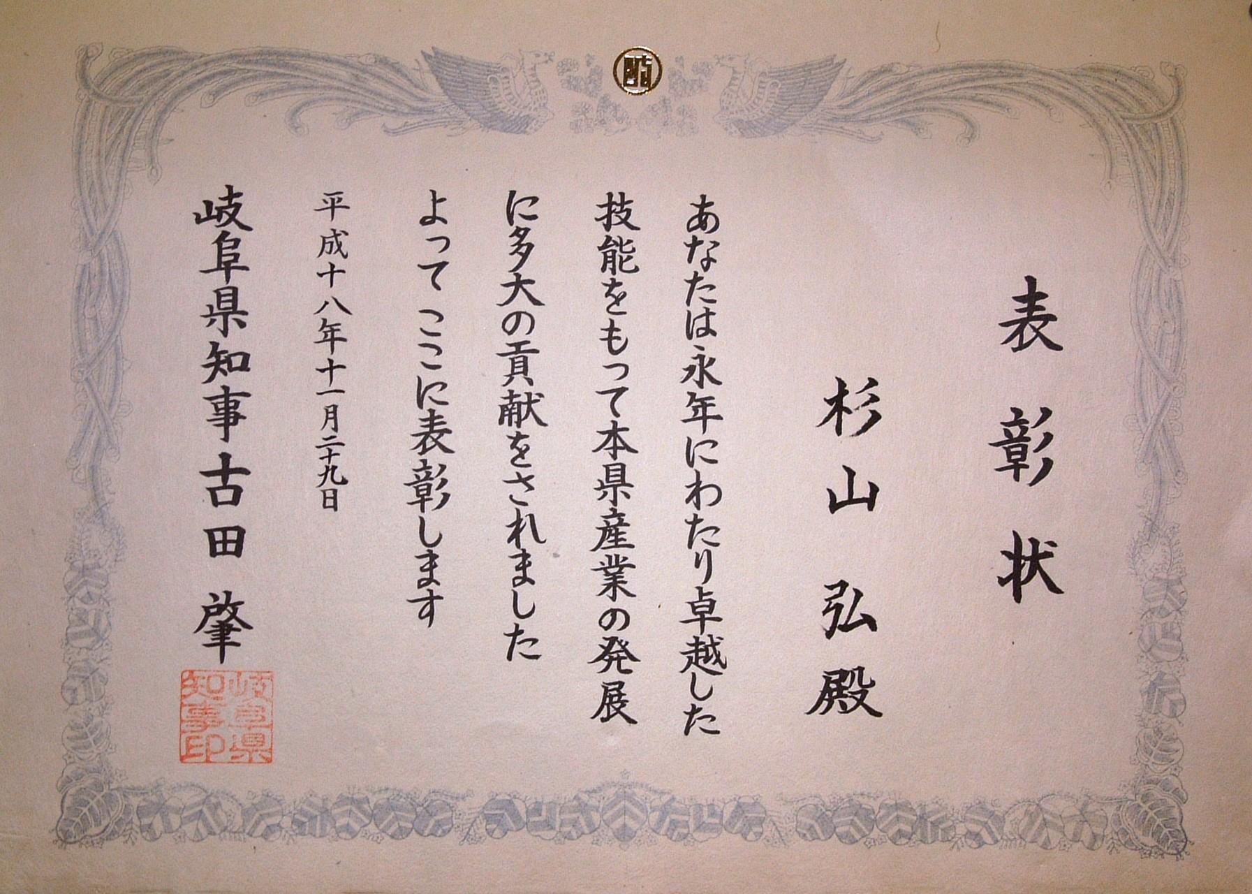 県知事より卓越技能表彰を受ける