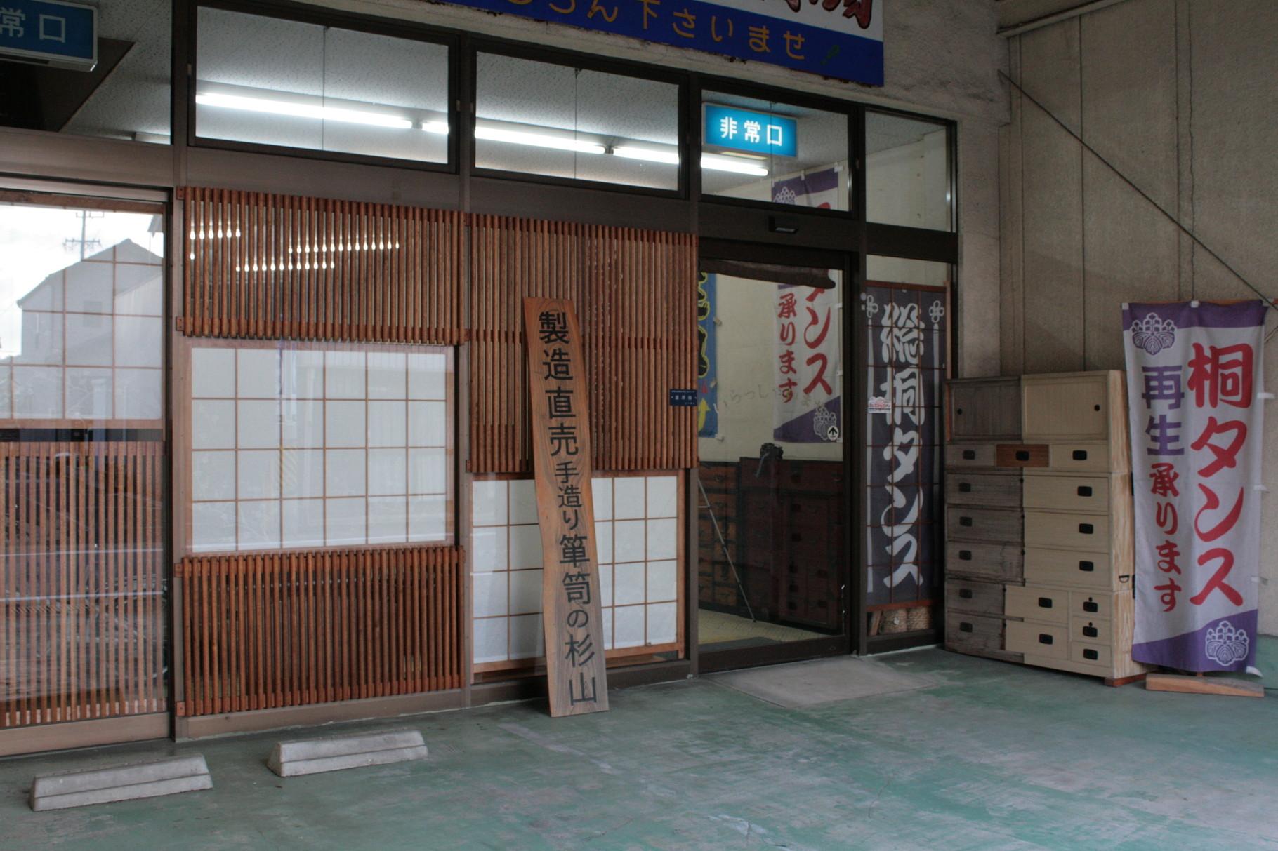 杉山箪笥店の店先です。