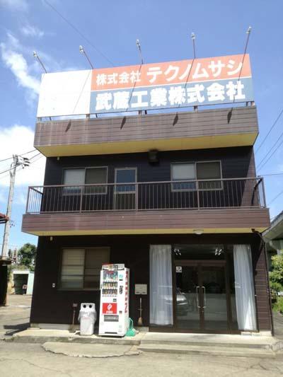 武蔵のキクラゲ:社屋外観