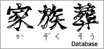 札幌家族葬