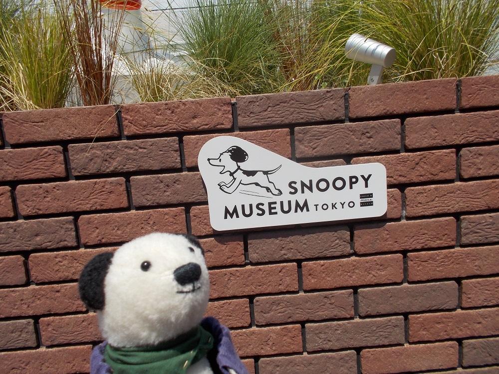 やってきました、スヌーピーミュージアム☆