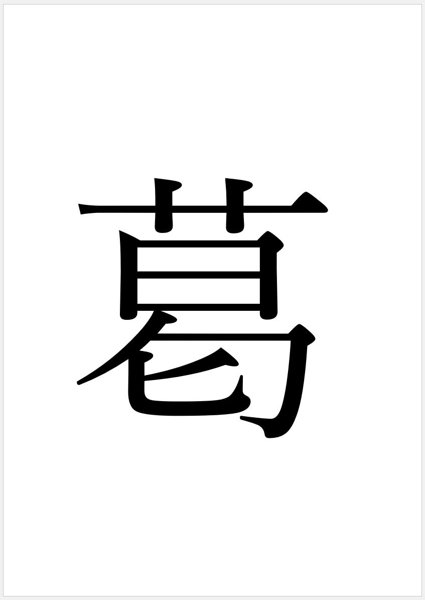 「葛」の下が「ヒ」になってる文字の入力方法