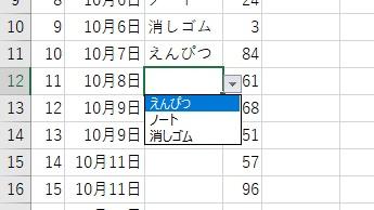 Excel)データを一覧から選んで入力する