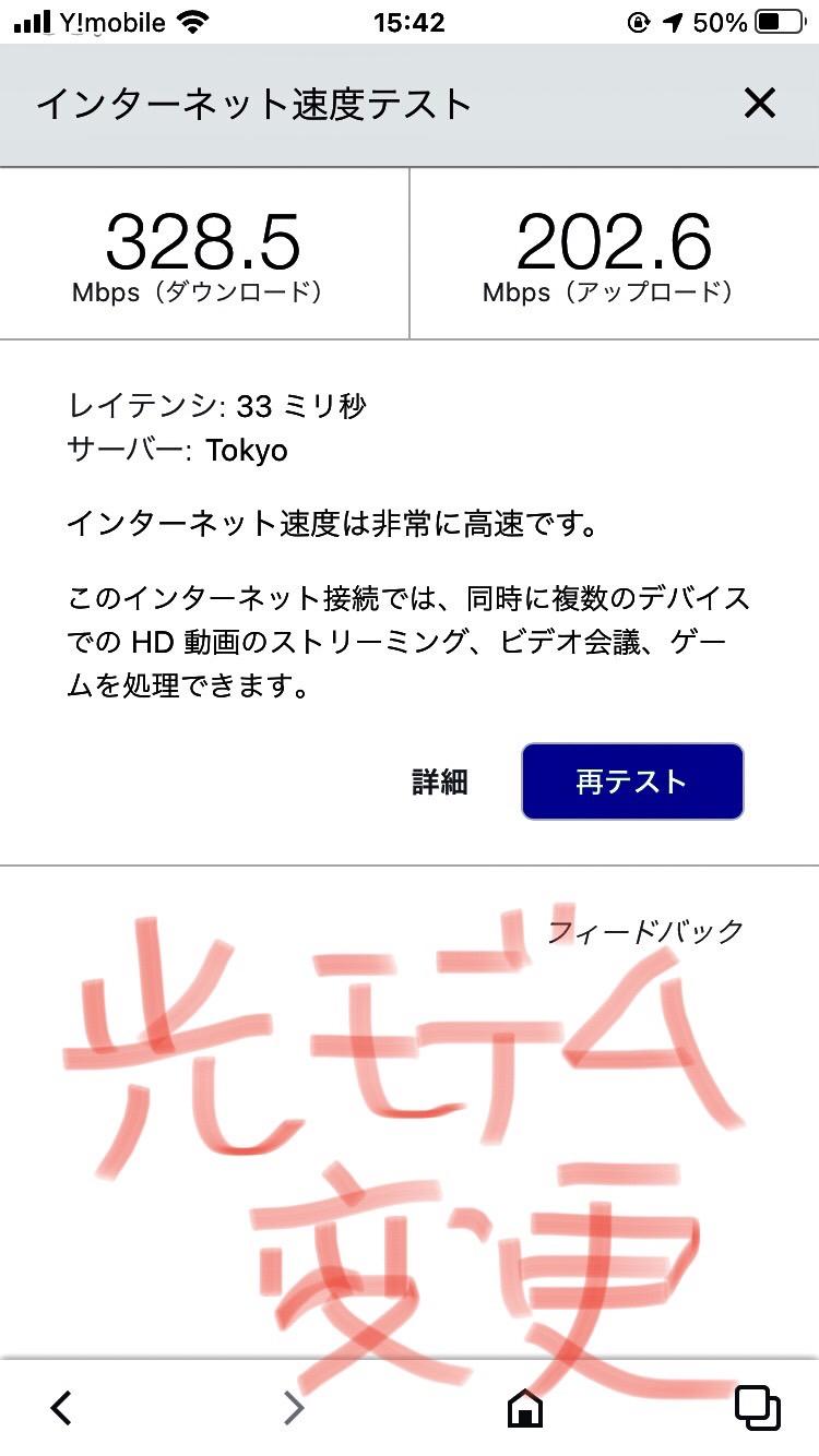 Softbank Air のルーターは最新のものに替えてもらおう