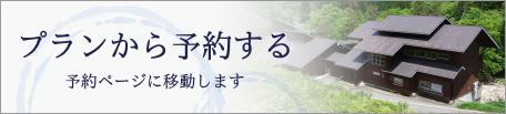 宿泊プランから予約する【御神楽温泉 あすなろ荘】