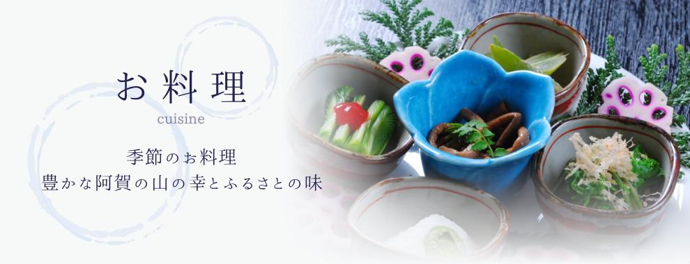 【お料理】季節のお料理 豊かな阿賀の山の幸とふるさとの味【御神楽温泉 あすなろ荘】