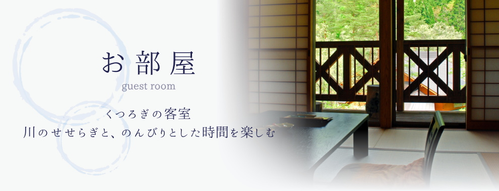 【お部屋】くつろぎの客室 川のせせらぎと、のんびりとした時間を楽しむ【御神楽温泉 あすなろ荘】
