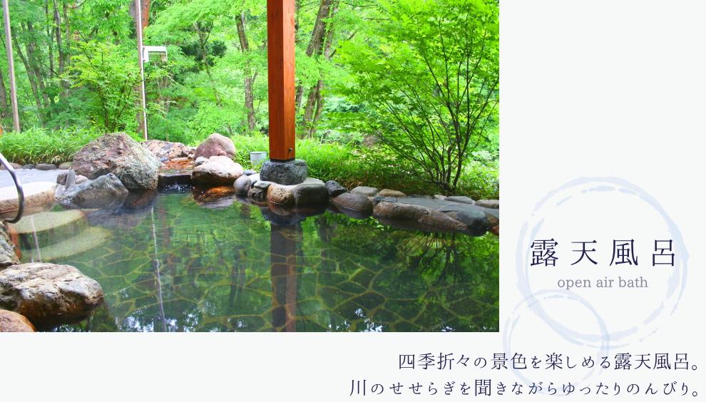 【露天風呂】四季折々の景色を楽しめる露天風呂。川のせせらぎを聞きながらゆったりのんびり【御神楽温泉 あすなろ荘】