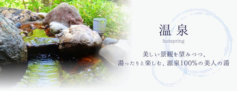 【温泉】美しい景観を望みつつ、湯ったりと楽しむ、源泉100%の美人の湯【御神楽温泉 あすなろ荘】