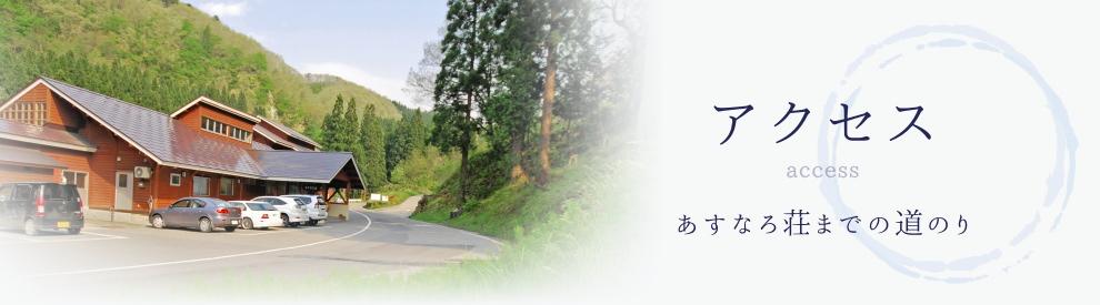 【アクセス】あすなろ荘までの道のり【御神楽温泉 あすなろ荘】