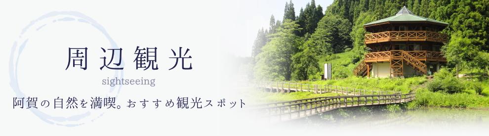 【周辺観光】阿賀の自然を満喫。おすすめ観光スポット【御神楽温泉 あすなろ荘】