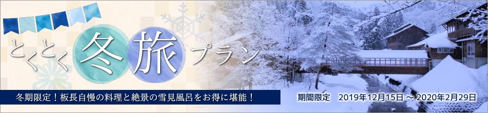 冬期限定!とくとく冬旅プラン 板長自慢の料理と絶景の雪見風呂をお得に堪能!【御神楽温泉 あすなろ荘】