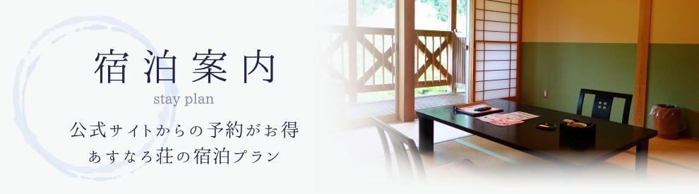 【宿泊案内】公式サイトからの予約がお得 あすなろ荘の宿泊プラン【御神楽温泉 あすなろ荘】