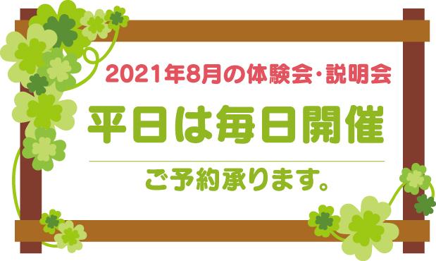 【2021年8月】バンブーハットキッズ保護者説明会・体験会を開催します。