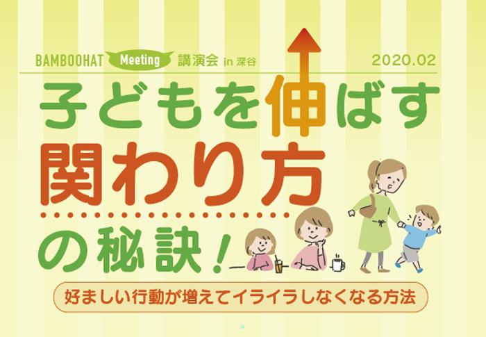 青谷典子さん講演会「子どもを伸ばす関わり方の秘訣〜好ましい行動が増えてイライラしなくなる方法〜」