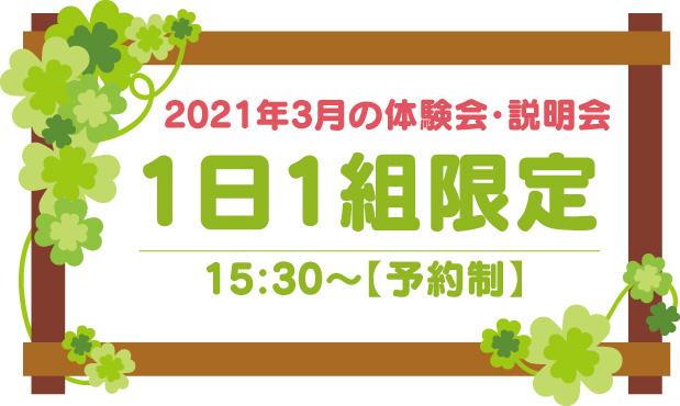【2021年3月】バンブーハットキッズ保護者説明会・体験会を開催します。