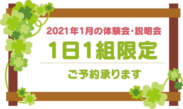 【2021年1月】バンブーハットキッズ保護者説明会・体験会を開催します。