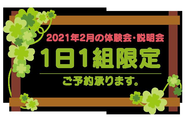 【2021年2月】バンブーハットキッズ保護者説明会・体験会を開催します。