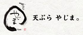 天ぷら やじま。
