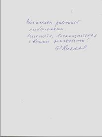 #одним#из#таких#мальчишек#был#уроженец#города#благовещенска#Юрий#Глебович#Смирнов#Родился#февраль#после#войны#исторический#факультет#