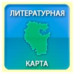 """Перейти на сайт """"Литературная карта Республики Башкортостан"""""""
