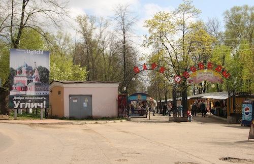 Souvenirpark