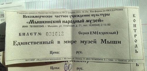 Eintrittskarte zum Mäusemuseum