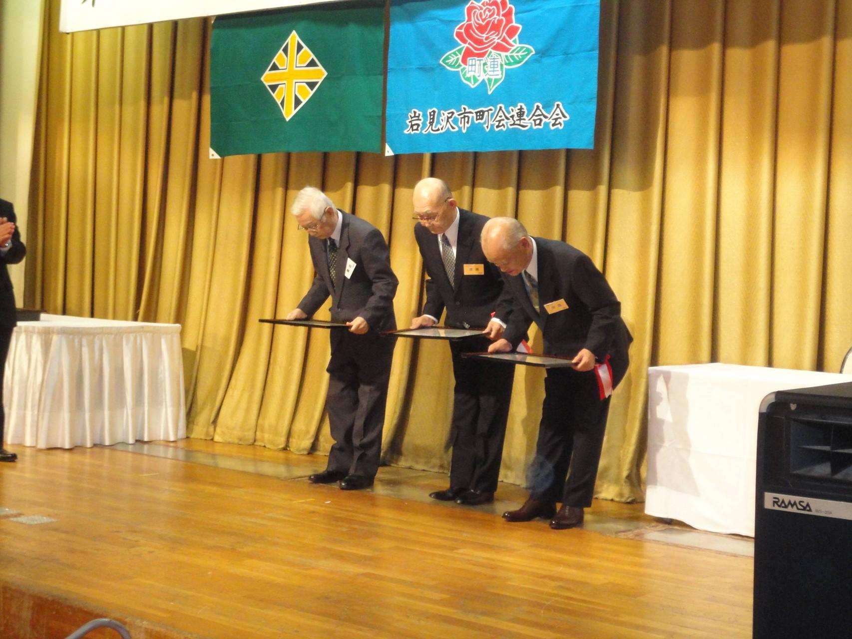 町会長及び町連役員表彰受賞者(左から藤田氏、渡邊氏、安田氏)