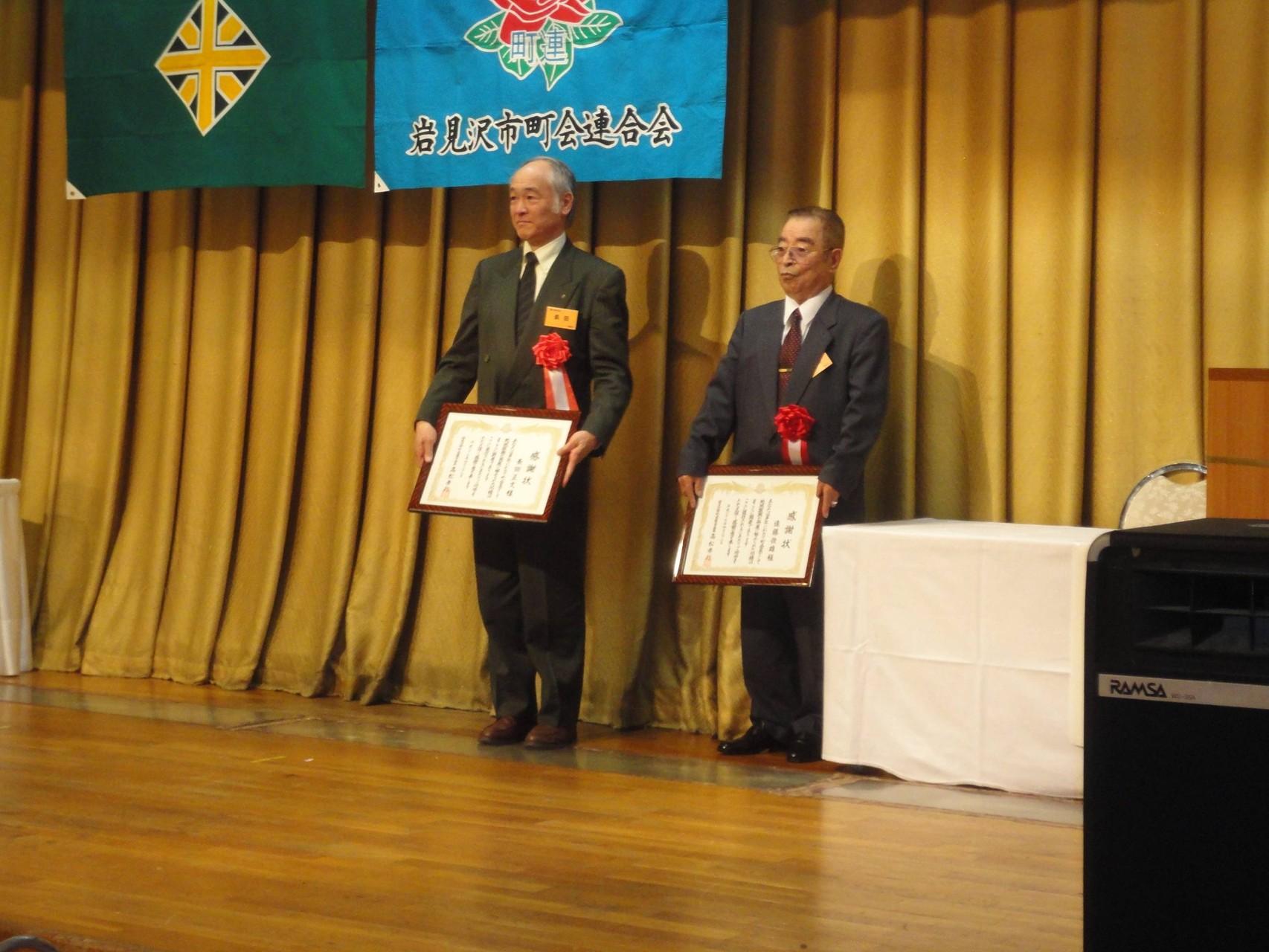町会長表彰受賞者(左から長田氏、遠藤氏)