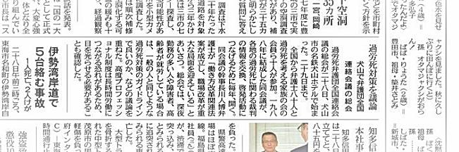 2018年9月29日 中日新聞 愛知県県内版 過労死弁護団連絡会議の総会