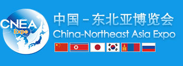 Northeast Asia CNEA Expo 2017