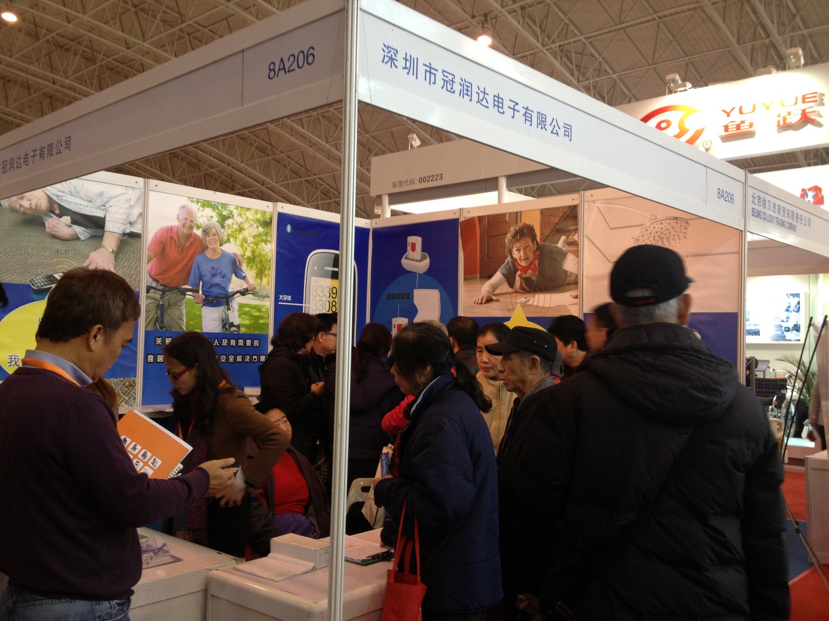 Senior Care Group is exhibiting in Beijing