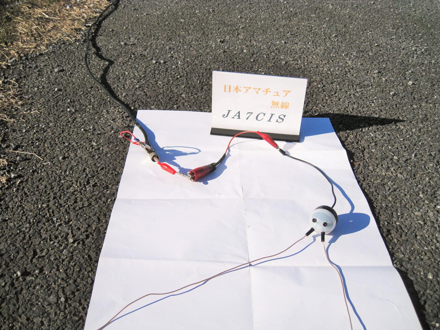 同軸極性±反転短尺コネクターに15m長同軸ケーブルを接続芯線にCP:地上高ゼロメートルisotron(アイソトロン) ANT
