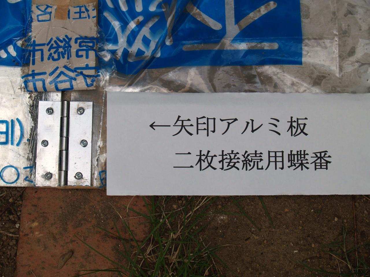 地上高ゼロメートル給電アルミ板ANT:2枚アルミ板(45x180cm)ANTの蝶番による接続状況